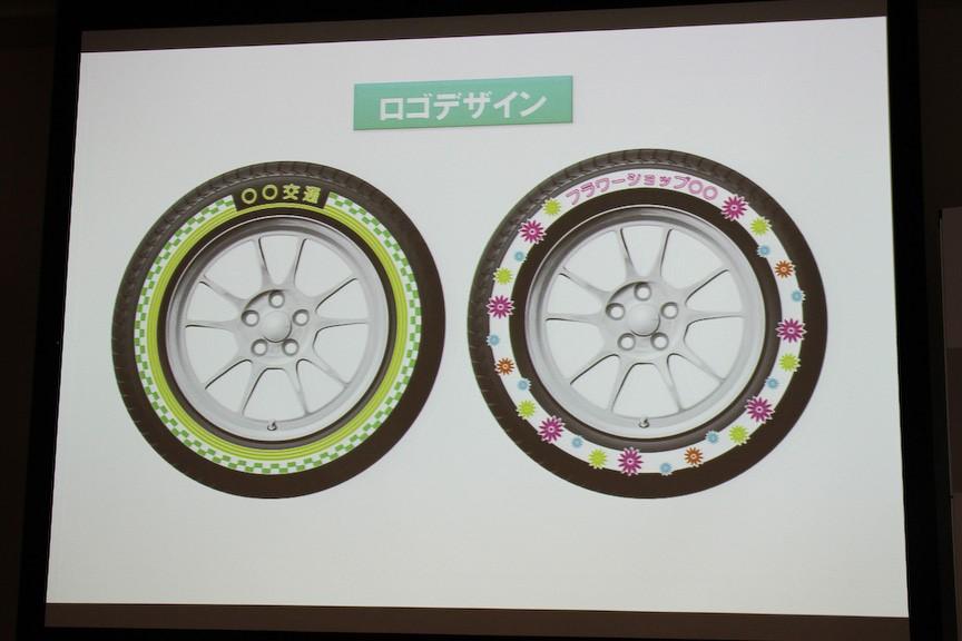 カラータイヤデザイン2