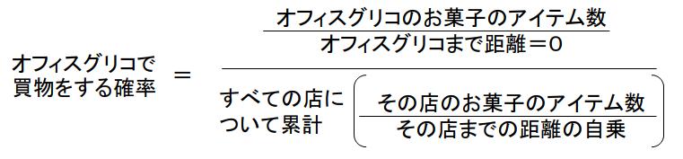 オフィスグリコ確率計算式